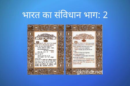 भारत का संविधान नागरिकता