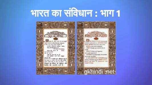 भारत का संविधान भाग-1