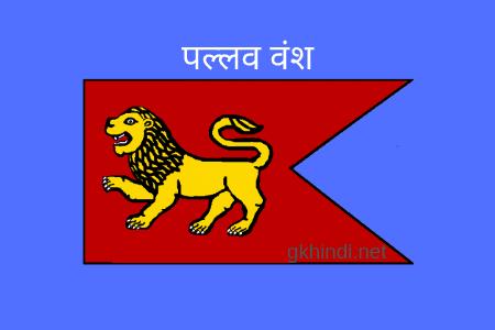 पल्लव वंश