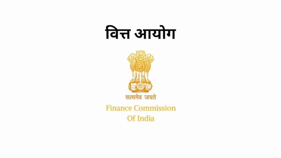 वित्त आयोग