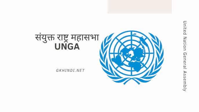 संयुक्त राष्ट्र महासभा UNGA