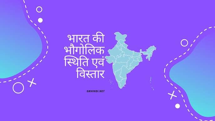 भारत की भौगोलिक स्थिति