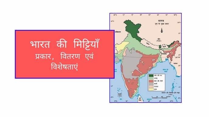 भारत की मिट्टियाँ