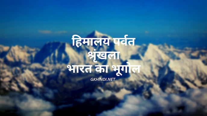 हिमालय पर्वत श्रृंखला भारत का भूगोल