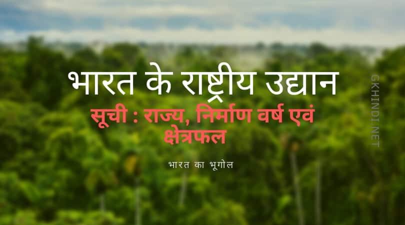 भारत के राष्ट्रीय उद्यान