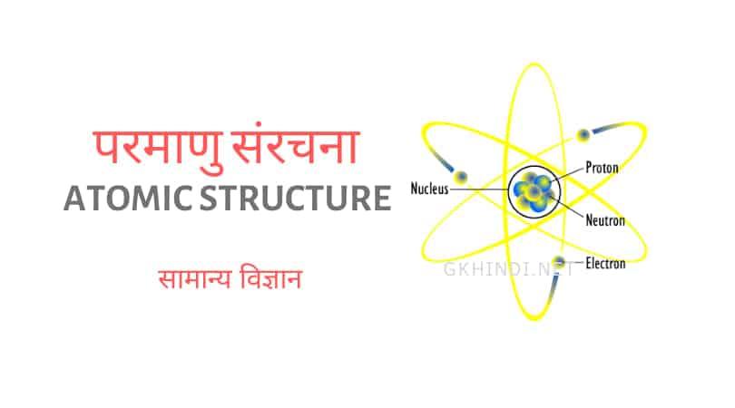 परमाणु संरचना