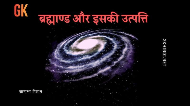 ब्रह्माण्ड और इसकी उत्पत्ति