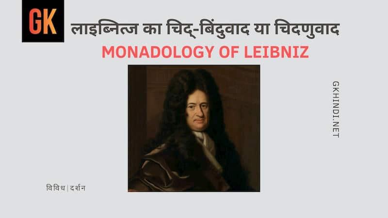 लाइब्नित्ज का चिद्-बिंदुवाद या चिदणुवाद (MONADOLOGY OF LEIBNIZ)