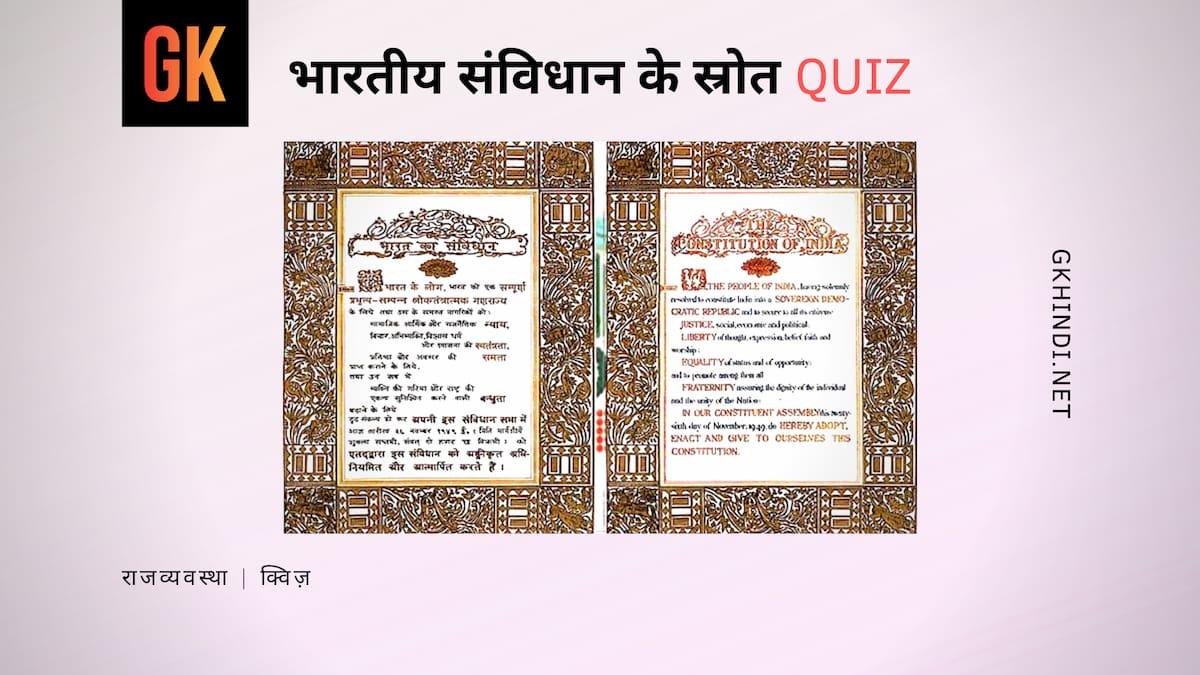 भारतीय संविधान के स्रोत Quiz