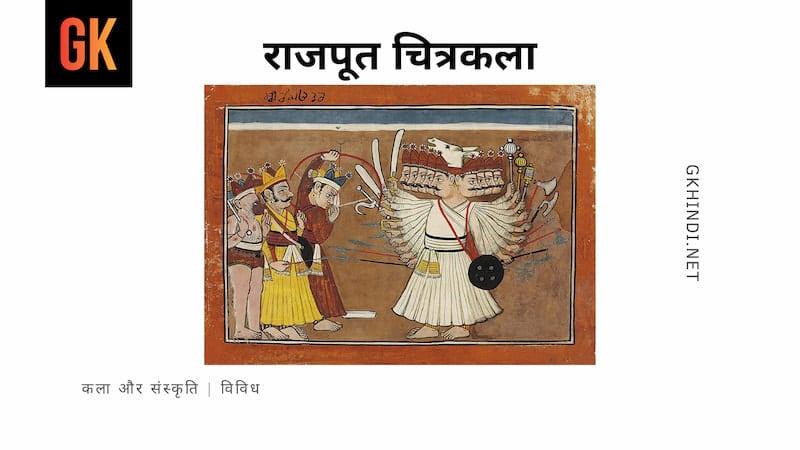 राजपूत चित्रकला