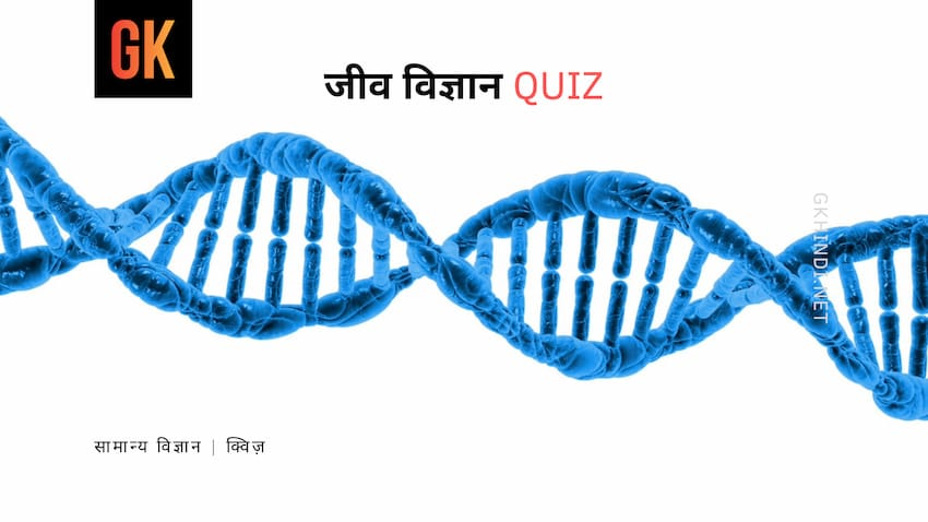 जीव विज्ञान Quiz
